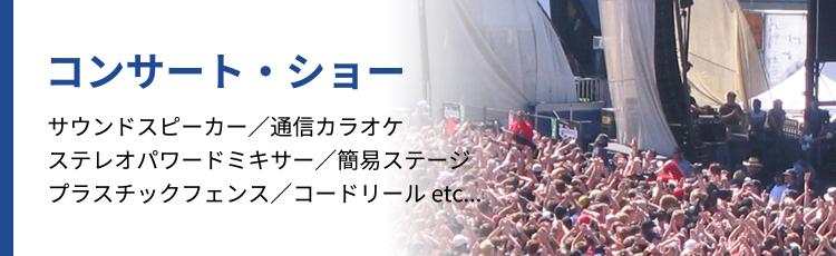 コンサート・ショー