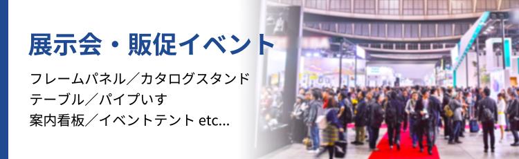 展示会・販促イベント