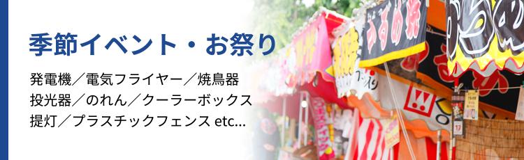 季節イベント・お祭り